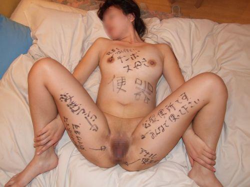 ドM肉便器な性奴隷女に落書きしてM字開脚させたらエロ過ぎだわwww 34枚 No.1