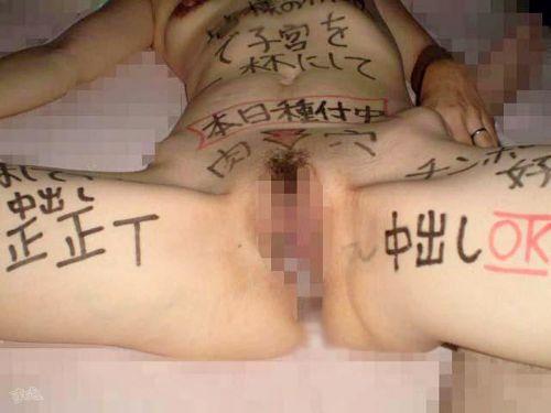 ドM肉便器な性奴隷女に落書きしてM字開脚させたらエロ過ぎだわwww 34枚 No.20