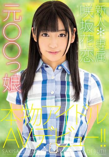 咲坂花恋(さきさかかれん) 元チェキッ娘のアイドル系童顔AV女優のエロ画像 105枚 No.25