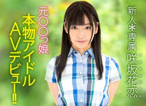 咲坂花恋(さきさかかれん) 元チェキッ娘のアイドル系童顔AV女優のエロ画像 105枚 No.26