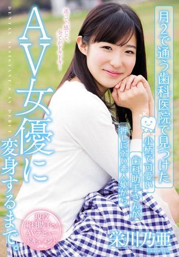 栄川乃亜(えいかわのあ) 清楚な現役歯科助手がAV女優デビューなエロ画像 98枚 No.17
