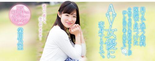 栄川乃亜(えいかわのあ) 清楚な現役歯科助手がAV女優デビューなエロ画像 98枚 No.21