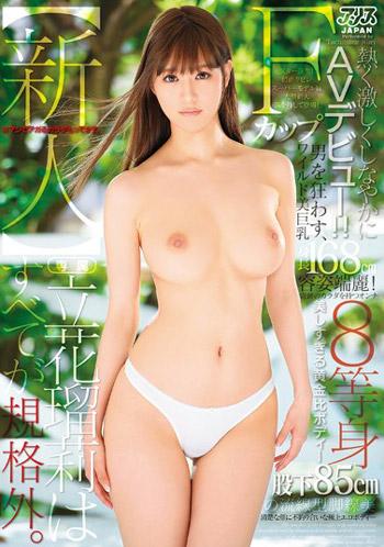 立花瑠莉(たちばなるり) Fカップでウエスト56cmのスーパースタイルAV女優のエロ画像 102枚 No.17