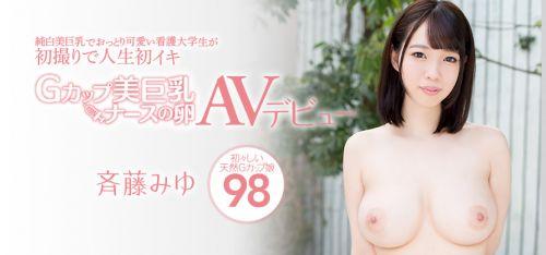 斉藤みゆ(さいとうみゆ) Gカップ美巨乳でナースの卵なAV女優エロ画像 103枚 No.97