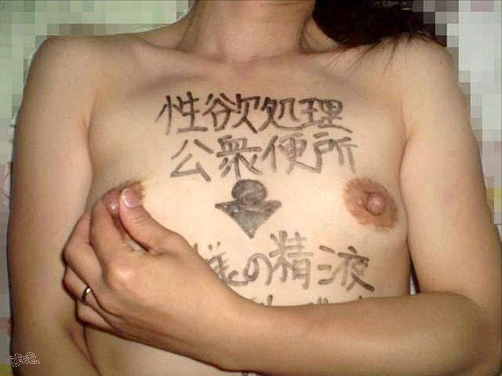 肉便器扱いを受ける小さい乳お乳に落書きされたヘンタイドエム女のえろ写真 32枚