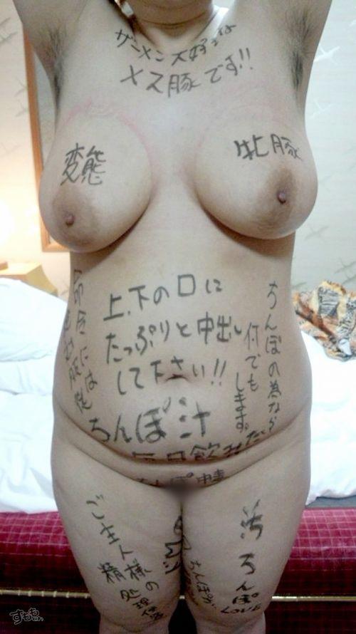 【画像】体やおっぱいに落書きされた肉便器で性奴隷なM女が抜けるwww 31枚 No.4