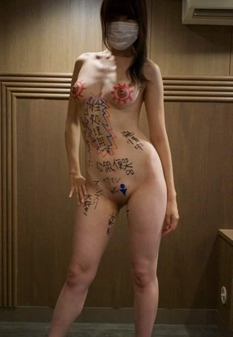 【画像】体やおっぱいに落書きされた肉便器で性奴隷なM女が抜けるwww 31枚 No.7