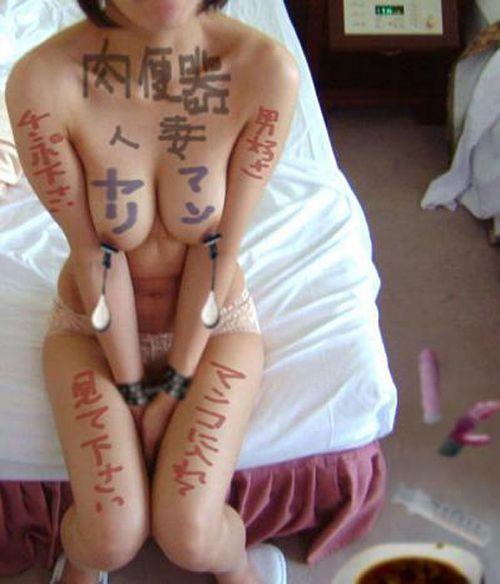 【画像】体やおっぱいに落書きされた肉便器で性奴隷なM女が抜けるwww 31枚 No.11