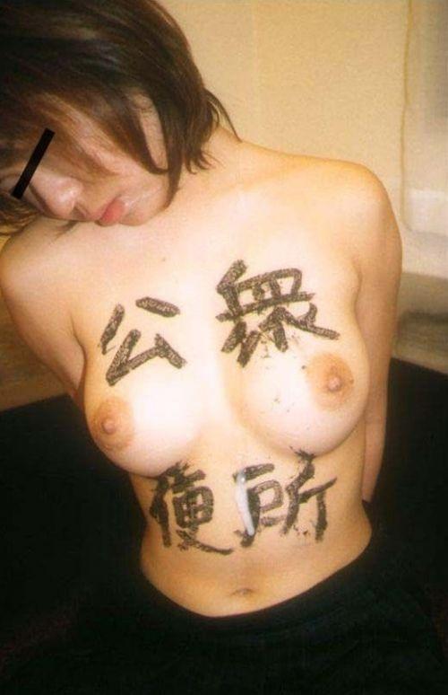 【画像】体やおっぱいに落書きされた肉便器で性奴隷なM女が抜けるwww 31枚 No.15