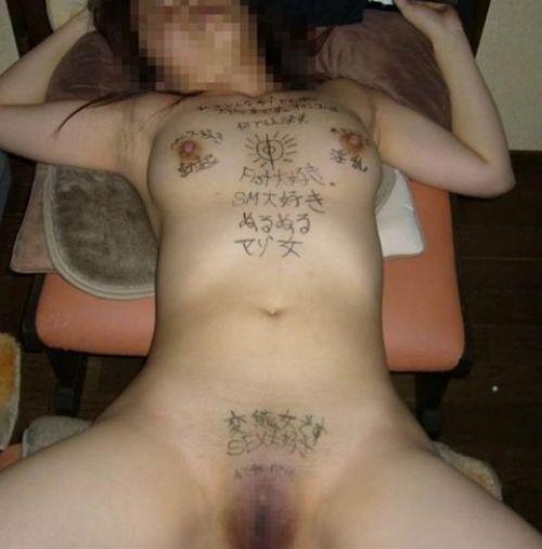 【画像】体やおっぱいに落書きされた肉便器で性奴隷なM女が抜けるwww 31枚 No.24