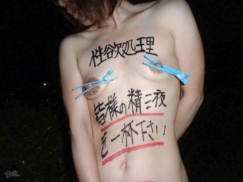 【画像】体やおっぱいに落書きされた肉便器で性奴隷なM女が抜けるwww 31枚 No.28