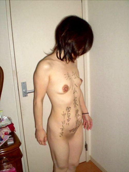【画像】体やおっぱいに落書きされた肉便器で性奴隷なM女が抜けるwww 31枚 No.31