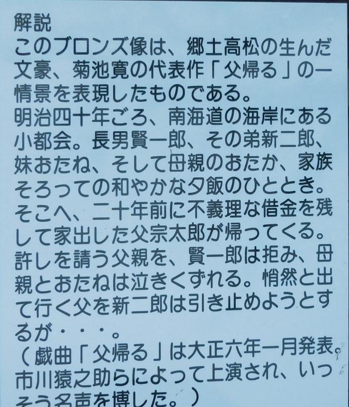 151106金比羅父帰る (3)