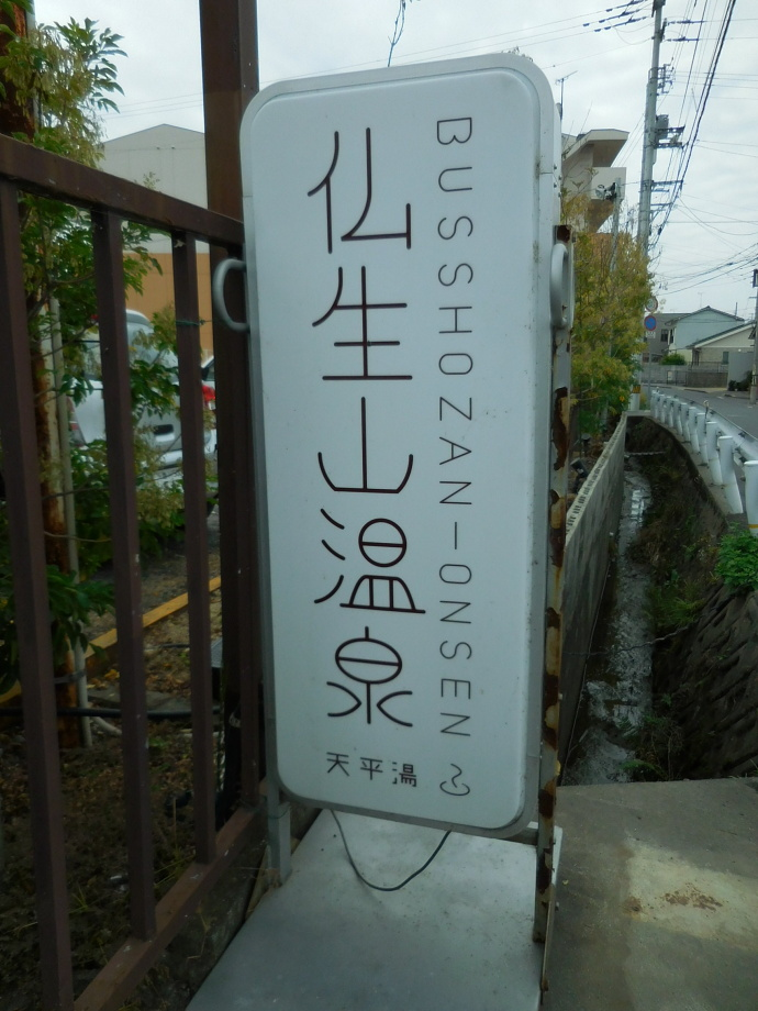 151106金比羅仏生山 (2)