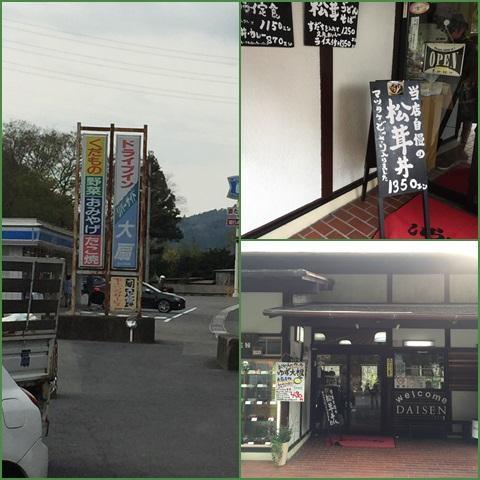 matutake_convert_20151129213419.jpg