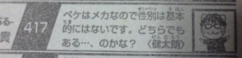 WJ2009年24号巻末コメント