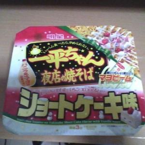 ショートケーキ味!?!!?!?