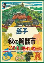 益子陶器市2015秋