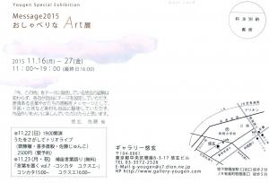 Art展2015表