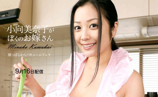 カリビアンコム : 小向美奈子がぼくのお嫁さん