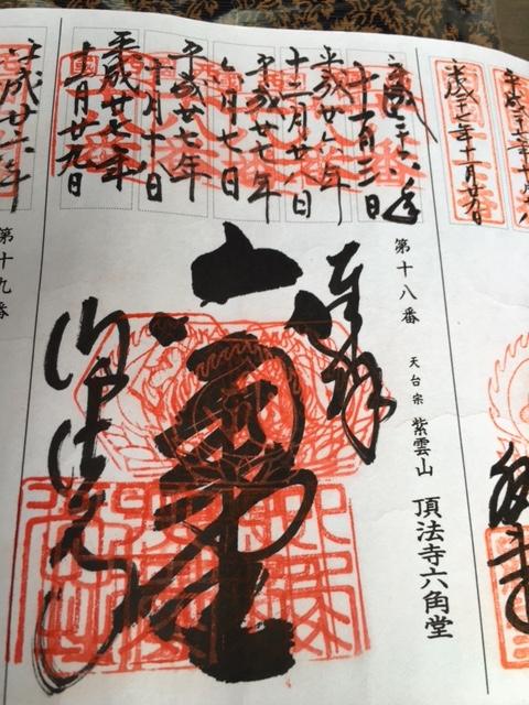 六角堂 (2)