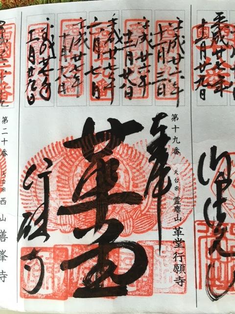 行願寺 (2)
