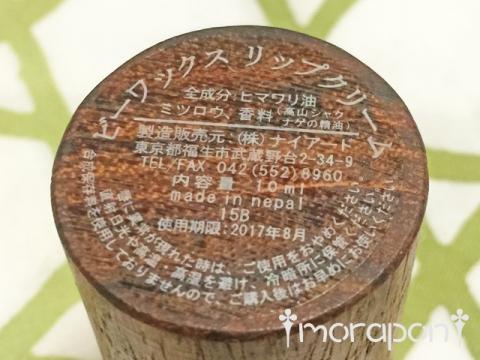 151208 ビーワックスリップクリーム-3