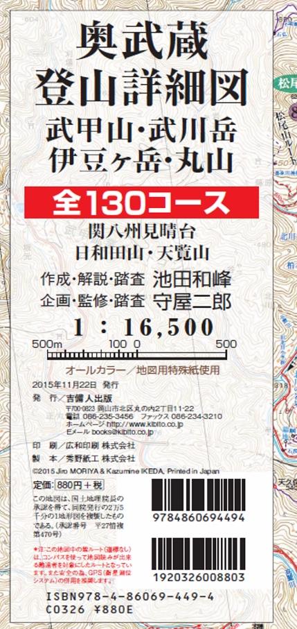 奥武蔵表紙本物2 (429x907)