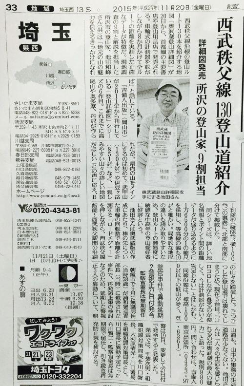読売新聞 奥武蔵記事