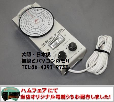 LDM-810  真空管式 ディップメーター/リーダー電子