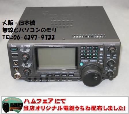 IC-7400 アイコム