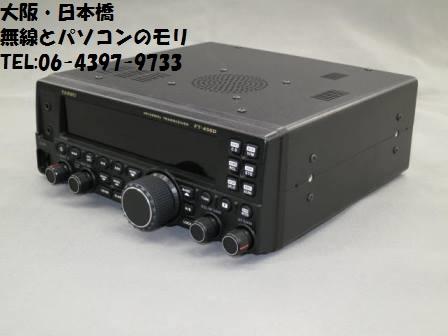 FT-450DM ヤエス HF・50MHz/50W アンテナチューナー内蔵 YAES