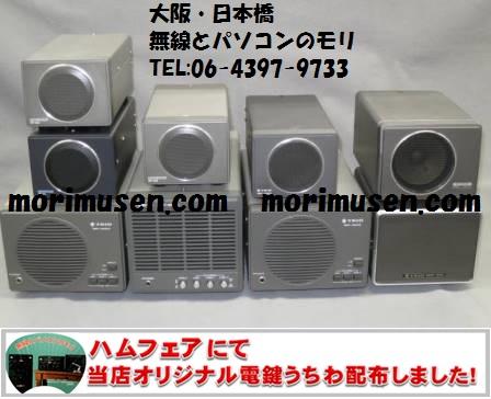 外部スピーカー入荷! SP-100、SP-820、SP-230、SP-430、SP-70、SP-23、SP-120 ケンウッド トリオ KENWOOD、TRIO
