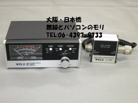 WELZ SP-1200