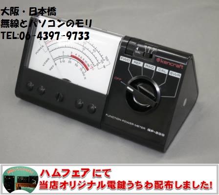 Kencraft QP-200