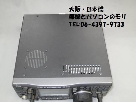 IC-910D+UX-910 144/430/1200MHz ハイパワー トランシーバー アイコム ICOM 1200MHzユニット内蔵