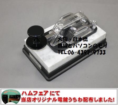 HK-808 ハイモンド 縦振れ電鍵