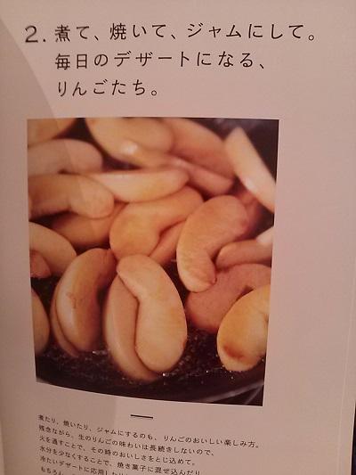 やきりんご1