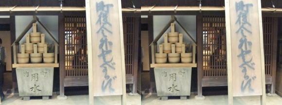 「大阪くらしの今昔館」なにわ町家の歳時記⑬(交差法)