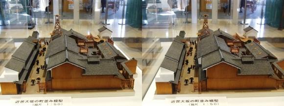 「大阪くらしの今昔館」近世大坂の町並み模型①(交差法)