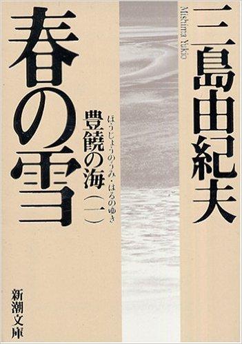 春の雪 - 豊饒の海・第一巻