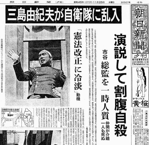 三島由紀夫 割腹自殺 新聞記事 1970年(昭和45年)年11月25日 朝日新聞夕刊