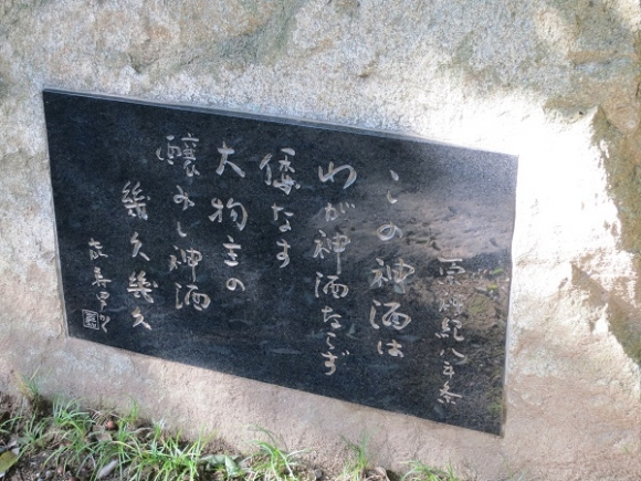 『日本書紀』崇神天皇条