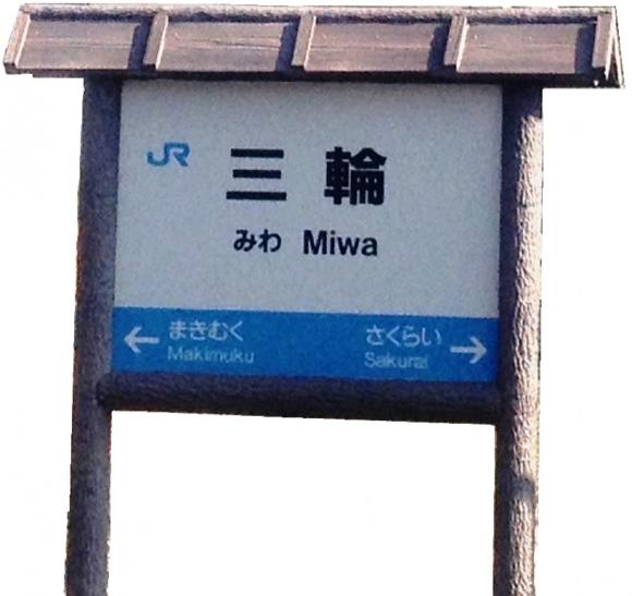 JR万葉まほろば線 三輪駅