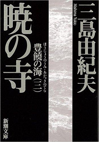 暁の寺 - 豊饒の海・第三巻