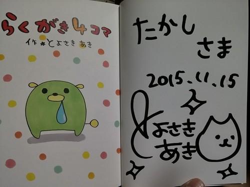 20151115_1.jpg