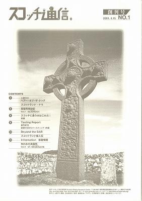 scotchtsushin_no1.jpg