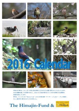 2016-calender_convert_20151115165532.jpg