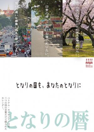 koyomi_convert_20151115165435.jpg