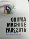 オークママシンフェア2015